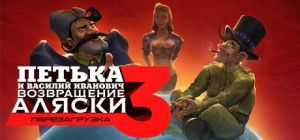 Скачать игру Red Comrades 3: Return of Alaska. Reloaded бесплатно на ПК
