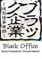 Black Office - Entertainment Department