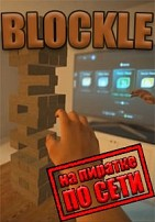 Blockle