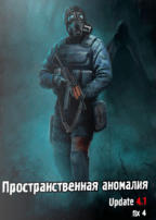 Сталкер: Call of Pripyat - Пространственная аномалия