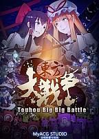 Touhou Big Big Battle