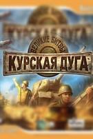 Великие битвы: Курская Дуга + Забытые сражения