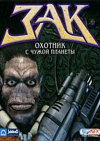 Zax - The Alien Hunter