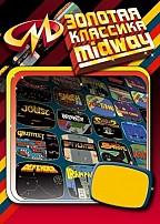 Золотая классика Midway